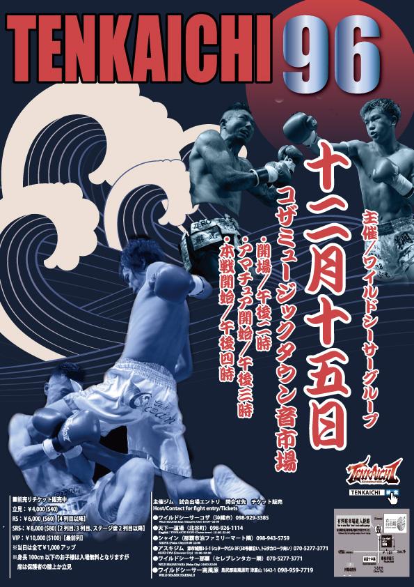 TENKAICHI96 ポスター