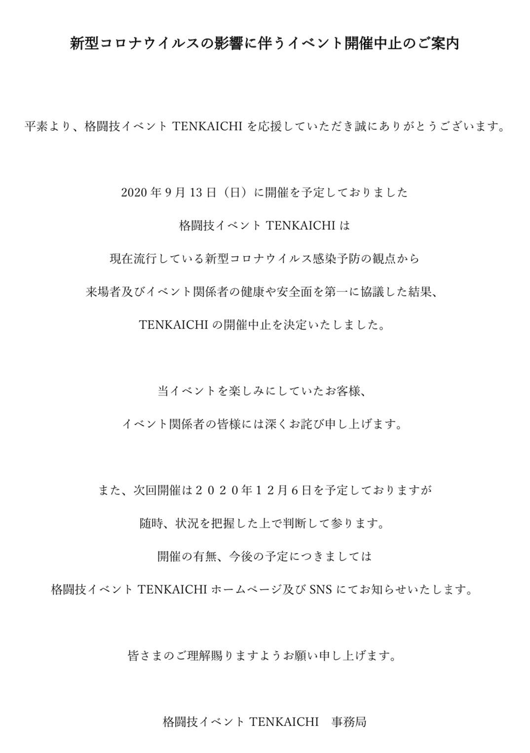 ※TENKAICHI開催中止のお知らせ。 ポスター